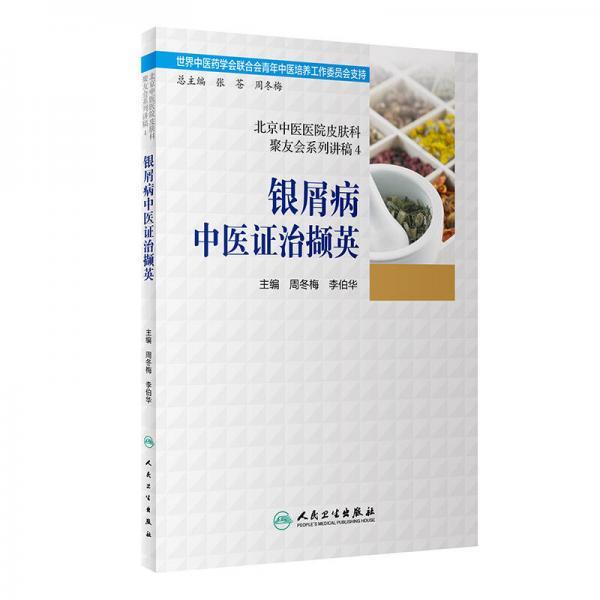 北京中医医院皮肤科聚友会系列讲稿4——银屑病中医证治撷英