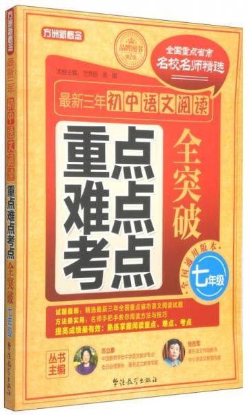 最新三年初中语文阅读重点、难点、考点全突破(七年级)