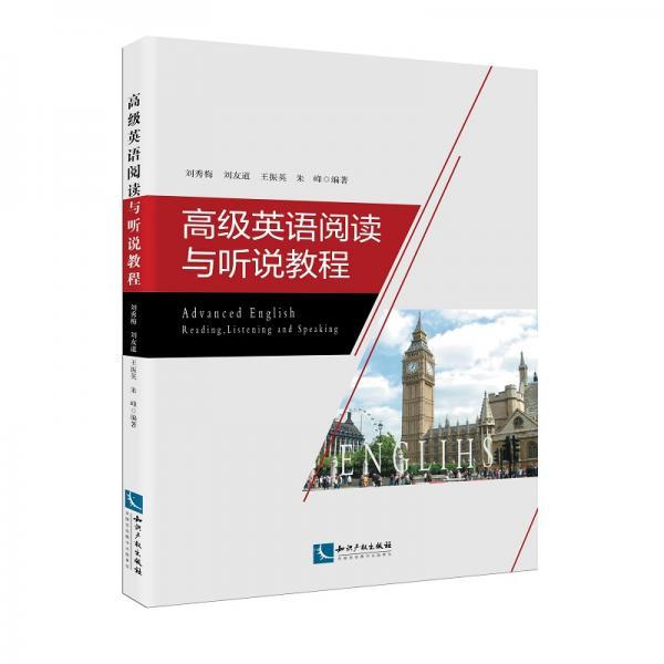 高级英语阅读与听说教程