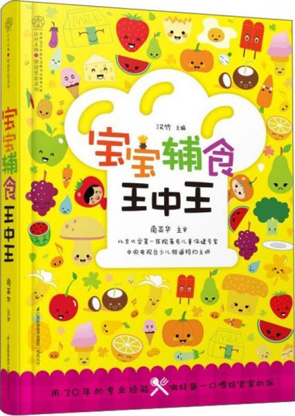 健康爱家系列:宝宝辅食王中王