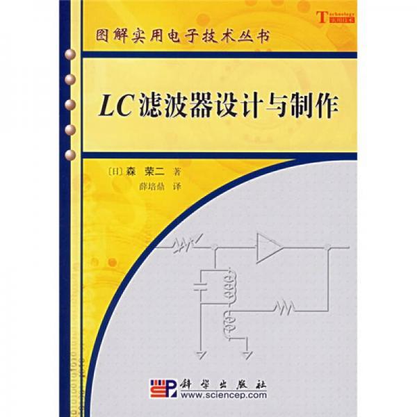 LC滤波器设计与制作