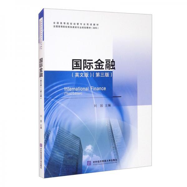 国际金融(英文版)(第三版)