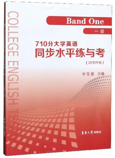 710分大学英语同步水平练与考(一级2019年版)