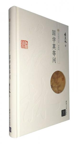 中华国学大系·季羡林:国学莫等闲