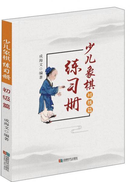 少儿象棋练习册(初级篇)
