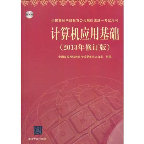 计算机应用基础(2013年修订版)