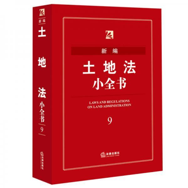 新编土地法小全书