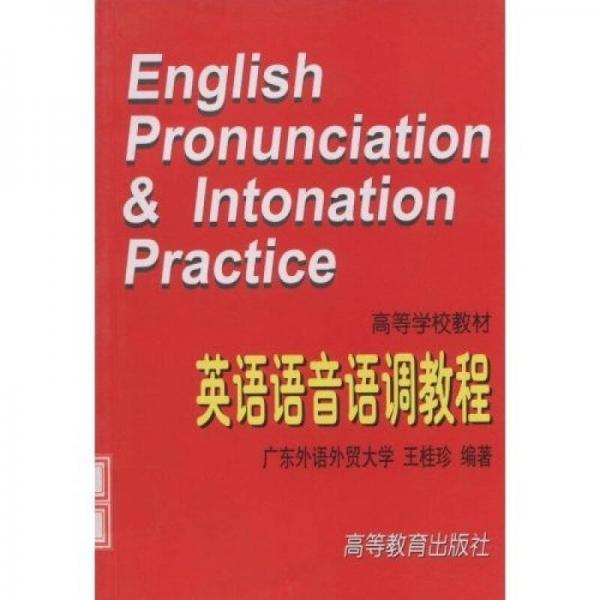 英语语音语调教程