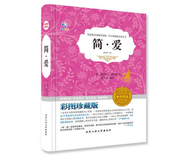 语文新课标必读丛书·简爱 (彩图珍藏版 畅销精品)