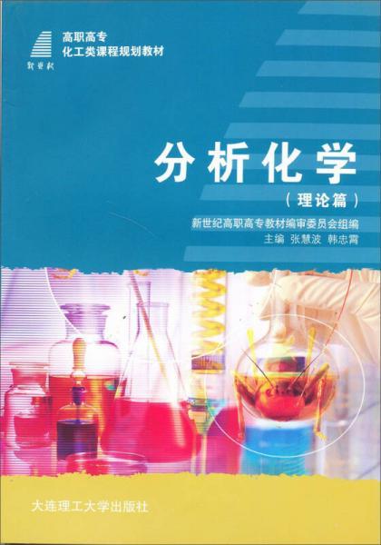 高职高专化工类课程规划教材:分析化学(理论篇)