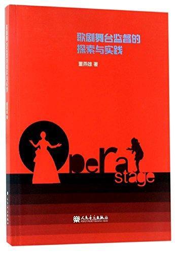 歌剧舞台监督的探索与实践