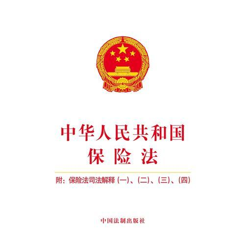 中华人民共和国保险法(附:保险法司法解释(一)、(二)、(三)、(四))