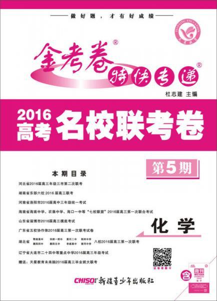 天星教育·金考卷·2016金考卷特快专递  化学 第5期(名校卷)