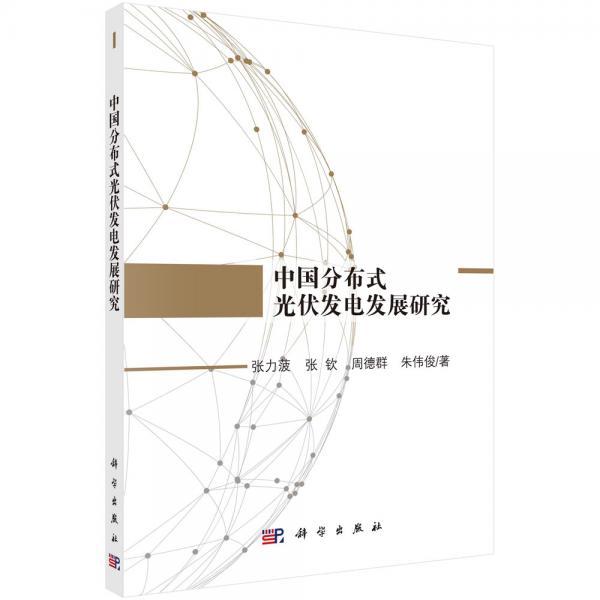 中国分布式光伏发电发展研究