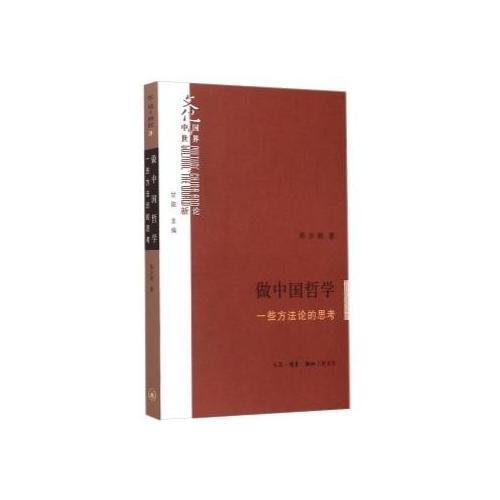 做中国哲学
