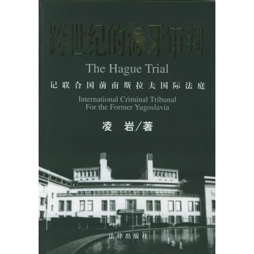 跨世纪的海牙审判:记联合国前南斯拉夫国际法庭