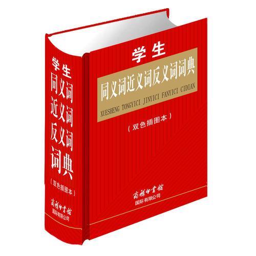 学生同义词近义词反义词词典(双色插图本)