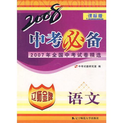 2007年全国中考试卷精选——2008中考必备语文(课标版)
