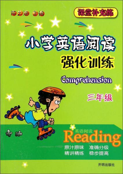 课堂补充练:小学英语阅读强化训练(3年级)