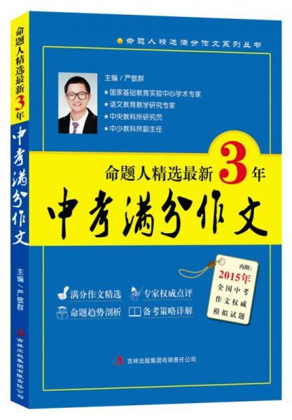 命题人精选满分作文系列丛书:最新3年中考满分作文