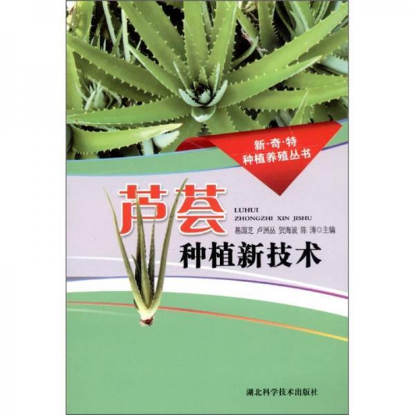 芦荟种植新技术