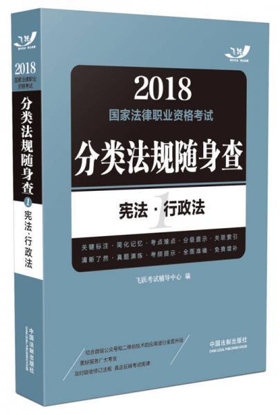 2018国家法律职业资格考试分类法规随身查:宪法·行政法(飞跃版随身查)