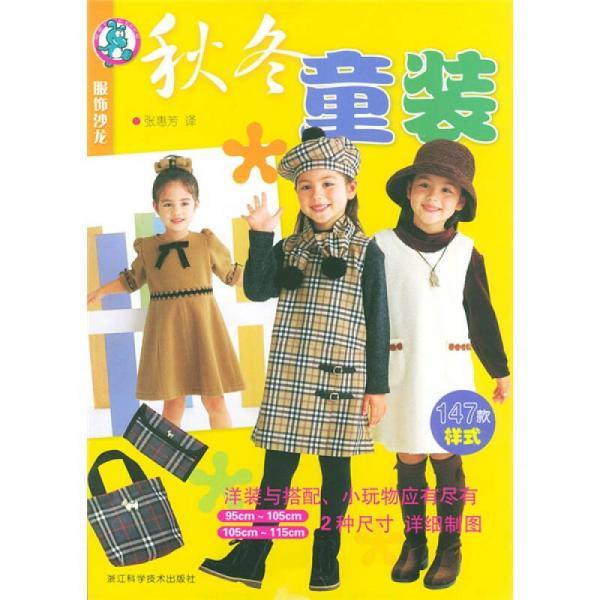 秋冬童装:服饰沙龙