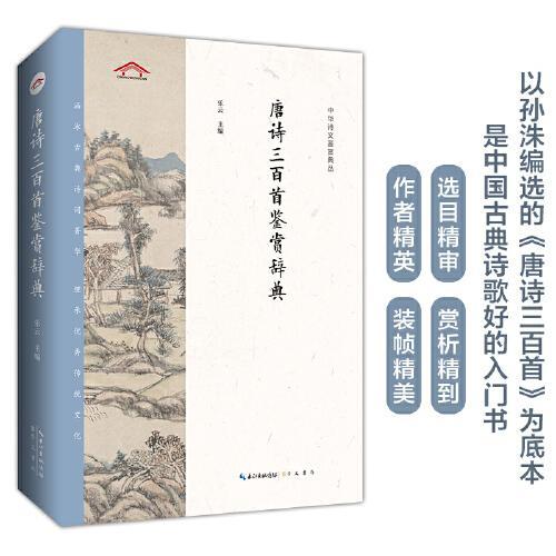 唐诗三百首鉴赏辞典——中华诗文鉴赏典丛