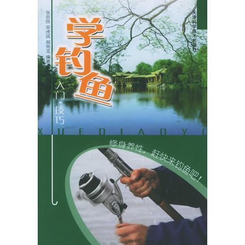 学钓鱼——入门·技巧