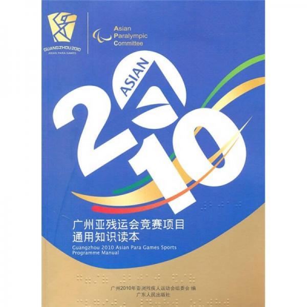 2010广州亚残运会竞赛项目通用知识读本