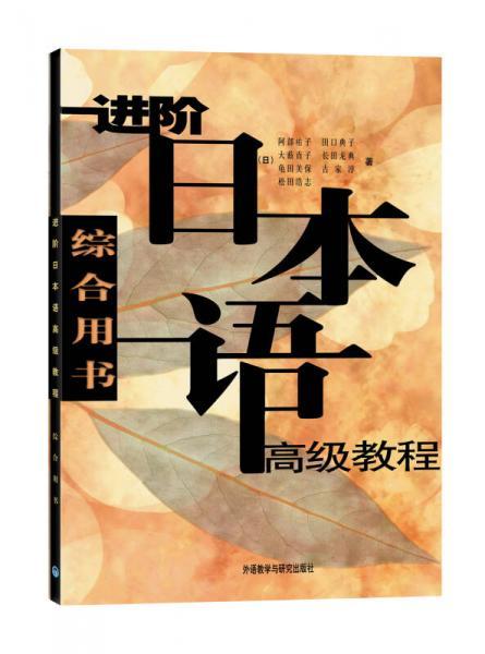 进阶日本语高级教程