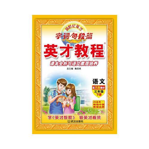 16春三年级下册(苏教版)语文/英才教程·字词句段篇