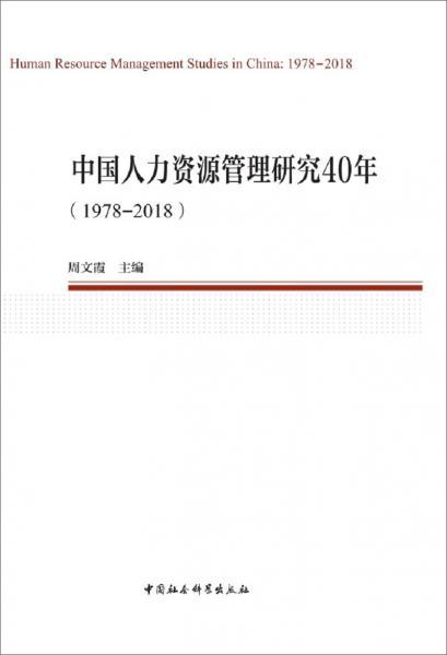 中国人力资源管理研究40年(1978—2018)(中国劳动科学丛书)