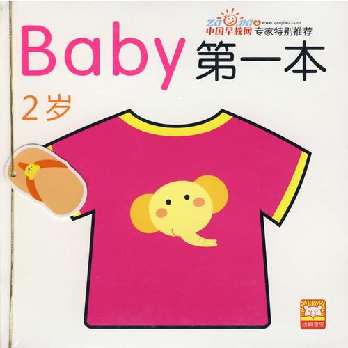 baby第一本(2岁)