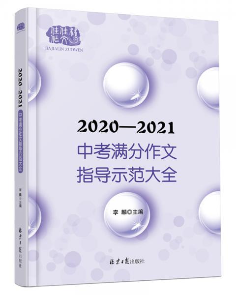 2020-2021中考满分作文指导示范大全分类解读+满分技巧+满分例文+解析点评,十年五次