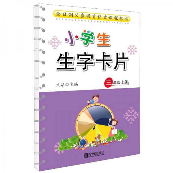 小学生生字卡片(三年级上册)