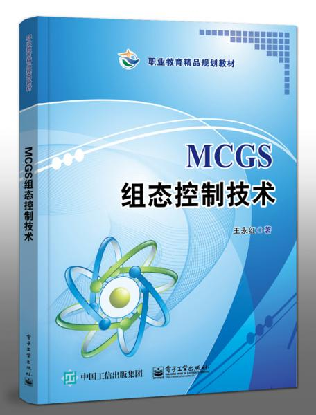 MCGS组态控制技术