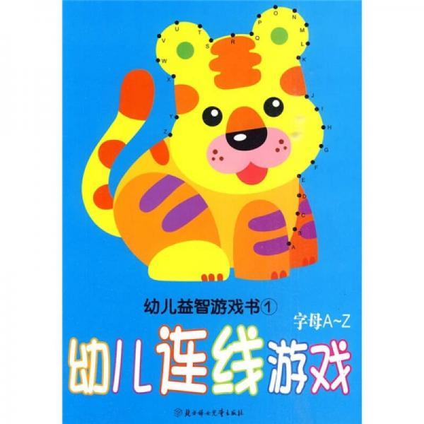 幼儿益智游戏书1:幼儿连线游戏(字母A-Z)
