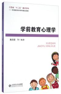 学前教育心理学