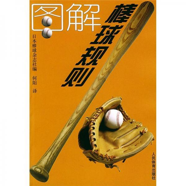 图解棒球规则