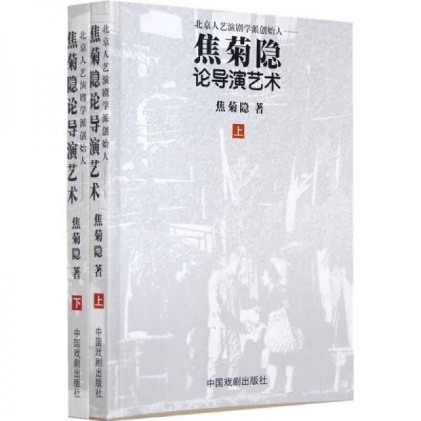焦菊隐论导演艺术(上下册)