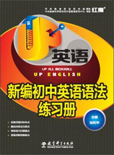 红魔英语:新编初中英语语法练习册
