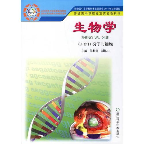 生物学(必修1)分子与细胞