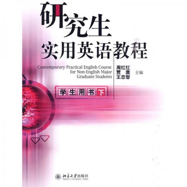研究生实用英语教程:学生用书(下)