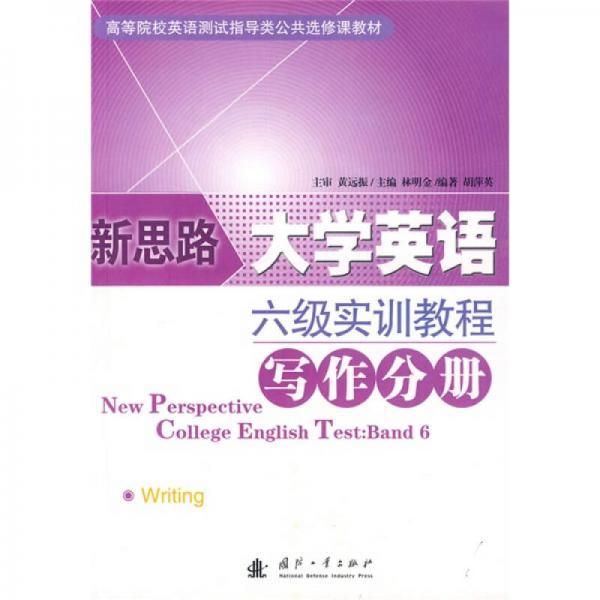 高等院校英语测试指导类公共选修课教材·新思路大学英语六级实训教程:写作分册