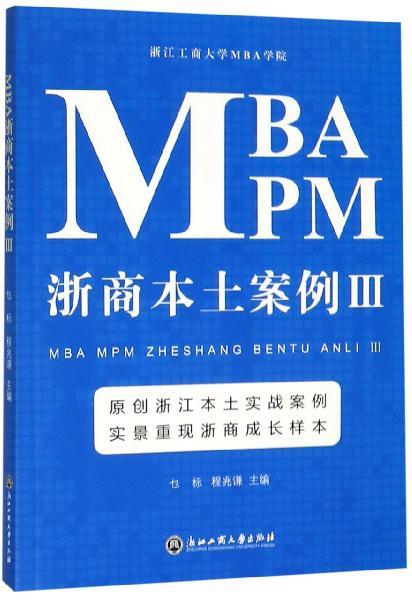 MBAMPM浙商本土案例(3)