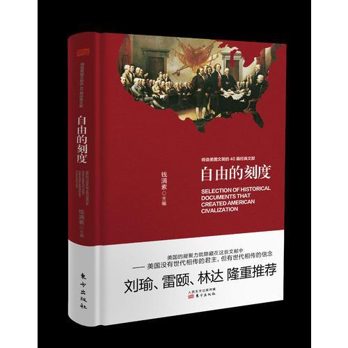 自由的刻度——缔造美国文明的40篇经典文献(精装)