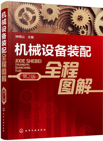机械设备装配全程图解(第2版)