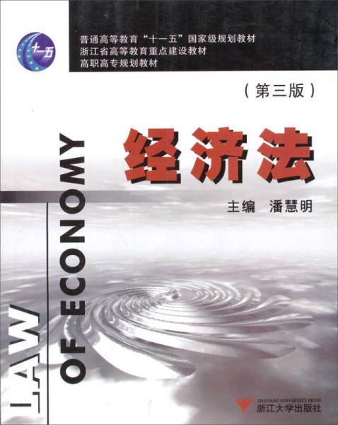 经济法(第3版)/高职高专规划教材