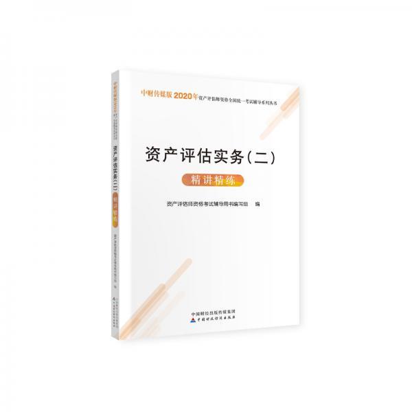 2020年资产评估师资格全国统一考试辅导:资产评估实务(二)精讲精练